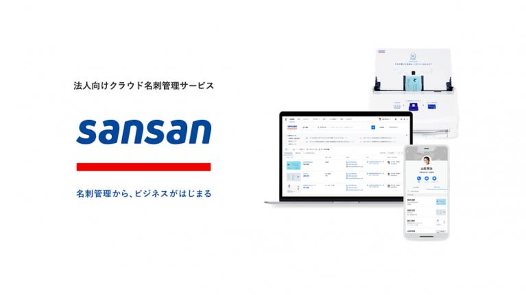 b76038d4fcea287bc9ee75b6fe29a2c0 767x431 - Sansan、反社チェック機能の開発を発表 <br>〜リフィニティブ社 とソリューションを共同開発へ〜