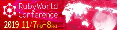 795316b92fc766b0181f6fef074f03fa - 「RubyWorld Conference 2019」へ協賛<br> 11月7日(木)・11月8日(金)於 島根県立産業交流会館