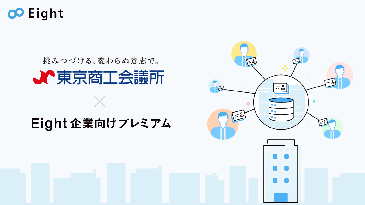 eac3b991153bbe0ba1ff0b722b9578c3 - Eight 企業向けプレミアム、東京商工会議所との提携を発表<br>〜「『はじめてIT活用』1万社プロジェクト」に参画し、中小企業のIT活用を推進〜
