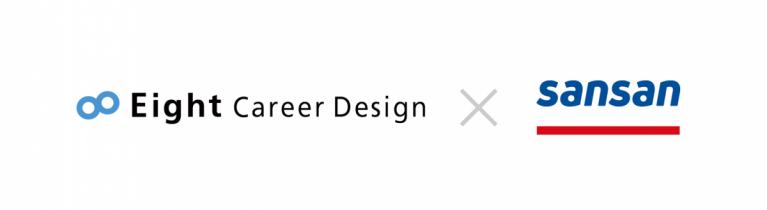 5f61ef05901f5f280d03cf209a77f5a5 767x210 - 名刺アプリ「Eight」の キャリアデザイン機能「Eight Career Design」が 「Sansan」と連携 <br>〜ユーザーのキャリアデザインと<br>企業の採用活動を支援〜