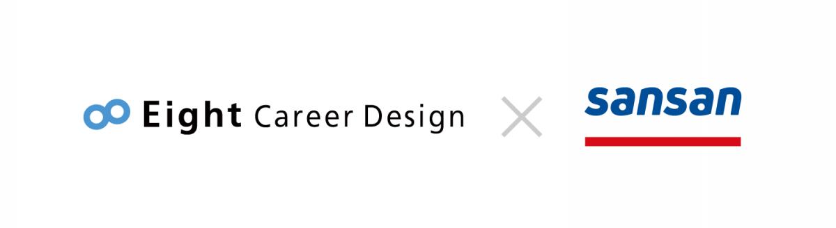 5f61ef05901f5f280d03cf209a77f5a5 - 名刺アプリ「Eight」の キャリアデザイン機能「Eight Career Design」が 「Sansan」と連携 <br>〜ユーザーのキャリアデザインと<br>企業の採用活動を支援〜