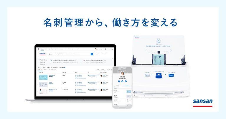01 767x403 - Sansan ユーザー企業に対し、ライセンスの無償提供を実施<br> 〜ペーパーレスで、テレワーク・在宅勤務における生産性の向上を後押し〜