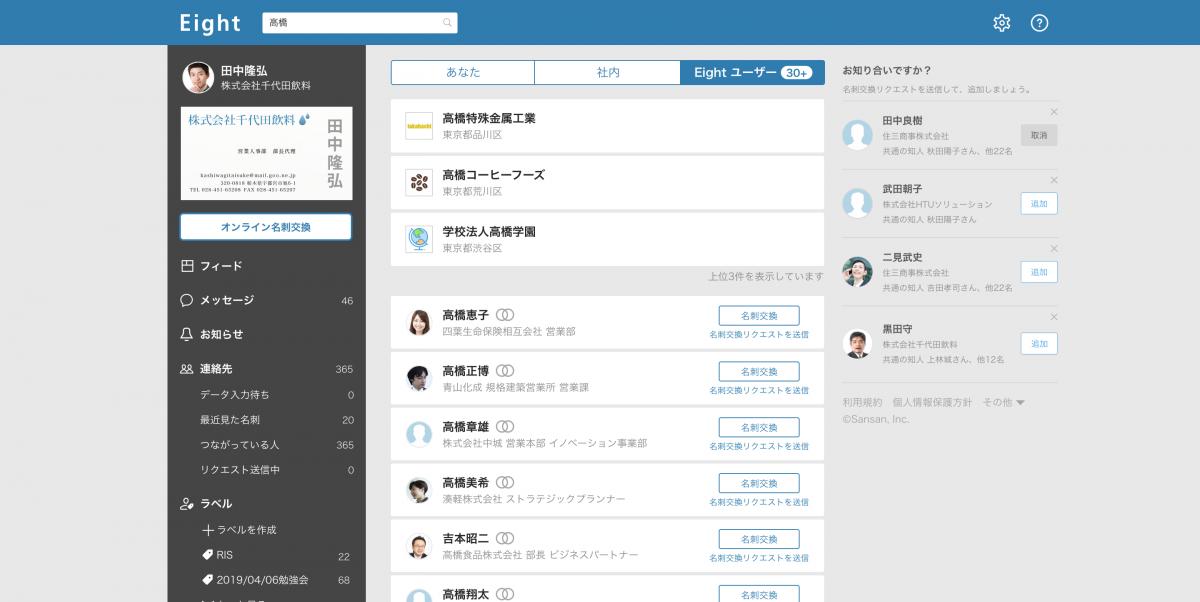 3153cb898175a075c89bdc9af9c5afd3 - 名刺アプリ「Eight」事業運営メンバーのオンライン名刺への移行を発表
