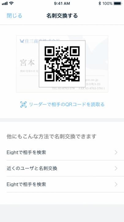 8933d870323b5948f2e7558b1161c702 405x720 - 名刺アプリ「Eight」事業運営メンバーのオンライン名刺への移行を発表