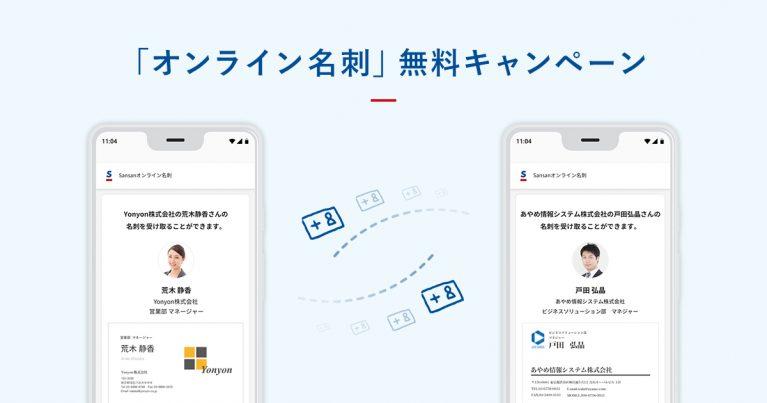 c3ce9588929182b3d0d53667f8142130 767x403 - Sansan、「オンライン名刺」の無料提供キャンペーンを実施~企業のオンライン名刺への移行をサポート~