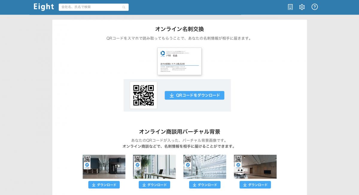 db87324b37f84e696575e4397908bd40 1 - 名刺アプリ「Eight」事業運営メンバーのオンライン名刺への移行を発表