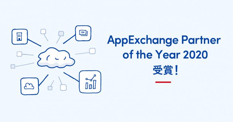 deee5c65baee0904e476378199f3d18c 767x403 - Sansan、「AppExchange Partner of the Year 2020」を受賞 <br>〜Salesforce連携ソリューションを強化し、 新規契約額において300%近い成長率を達成〜