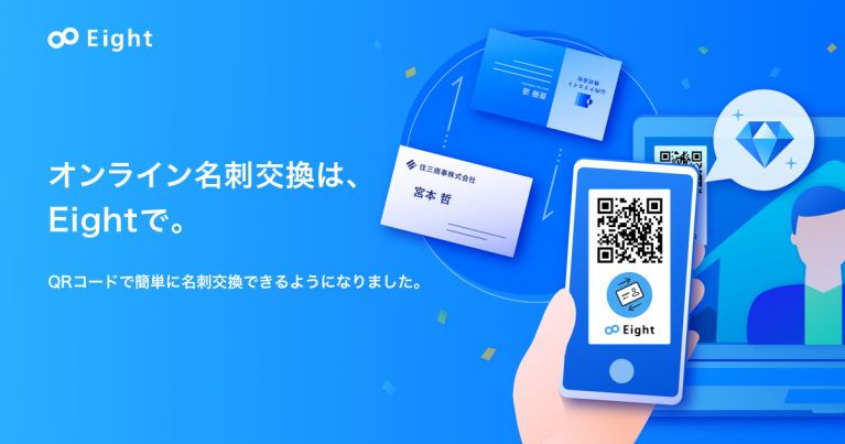 news eight online meishi 200507 767x403 - 名刺アプリEight、QR名刺交換でオンライン会議をサポート<br>〜オンライン名刺交換の新機能を提供開始〜