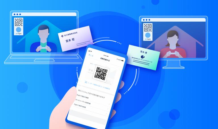 online biz keyvisual 1 767x454 - 名刺アプリ「Eight」事業運営メンバーのオンライン名刺への移行を発表