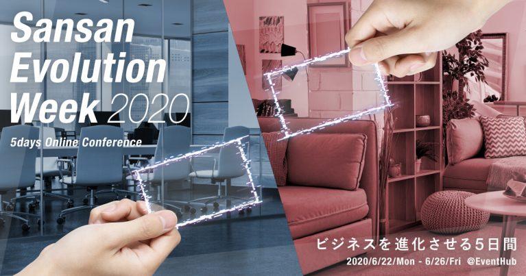 0ecdefac0ac380afc05066b4b501999d 767x403 - 「Sansan Evolution Week 2020 -ビジネスを進化させる5日間-」を開催<br>〜参加者がオンライン名刺交換で、新たな出会いを体験〜
