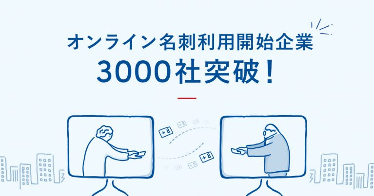 2007 VirtualCard v2 767x403 - Sansanのオンライン名刺  利用開始企業が3000社を突破 〜国内外企業の、新しい働き方を支える〜