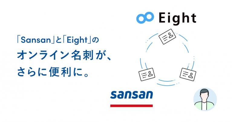 71f1d3cdc6d15686697fc17bdbda643a 767x403 - 「Sansan」と「Eight」のオンライン名刺、返送機能を強化<br>〜誰とでも、より簡単なオンライン名刺交換で対面時と変わらないコミュニケーションを実現〜