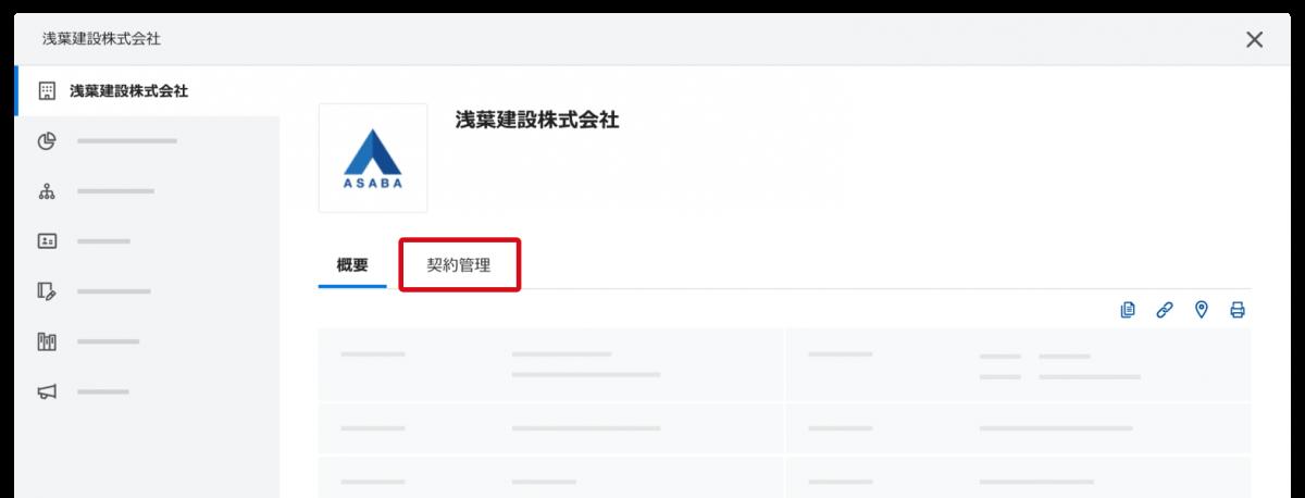 424c4e9498711fa756409c196934c436 - 「Sansan」と「クラウドサイン」の連携機能 「契約管理オプション for クラウドサイン」の提供を開始<br>〜契約状況の見える化を通し、経営のデジタル化を実現〜