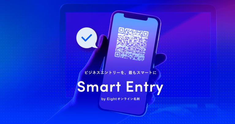 5a01ac9dfa04a4f52fd6ae2f15b19acf 767x405 - 新世代エントリーフォーム 「Smart Entry by Eightオンライン名刺」を発表 <br>〜QRを撮影するだけで、ビジネスエントリーが完了〜