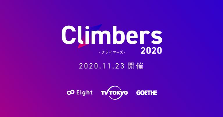 851937fb5c2235b46235a048c7299341 767x401 - Eight、オンラインイベント「Climbers 2020」をテレビ東京、幻冬舎「GOETHE」と共催<br>〜各界の第一人者によるセッションを、テクノロジーを駆使した 「体験型ビジネスライブ」として配信~