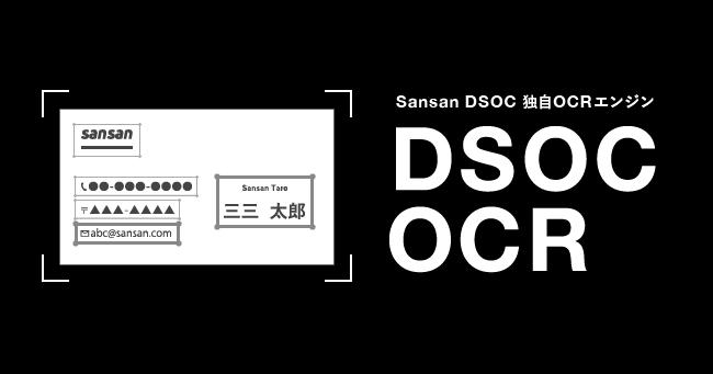 912d961611202e4187204f1ab45a3fcc - データ統括部門「DSOC」が 独自のOCRエンジン「DSOC OCR」を開発 <br>〜メールアドレスを99.7%以上の精度でデータ化〜
