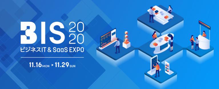 ab1779cc1514286a6ee4e524543ca10e 767x312 - Eight、オンライン展示会「ビジネスIT & SaaS EXPO 2020」を開催 <br>〜課題解決につながるIT・SaaSサービスとの出会いを提供〜
