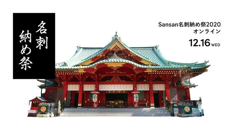 meishiosame2020 kv 767x403 - ビジネスパーソンの年末の風物詩 、「Sansan名刺納め祭2020」を開催<br>〜イベント開始以来、初のオンライン開催が決定 コロナ禍でも、様々な出会いの形に感謝を~