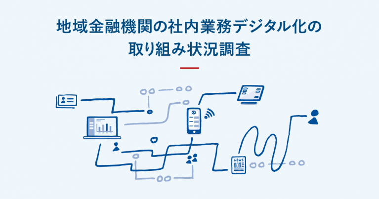 5750f60f8d70650057f7371c3842c1e1 767x403 - Sansan、地域金融機関の社内業務のデジタル化・DXの取り組み状況を調査<br>~デジタル化の障壁は投資コストや人材不足、「ハンコ文化」への課題感も顕在化~