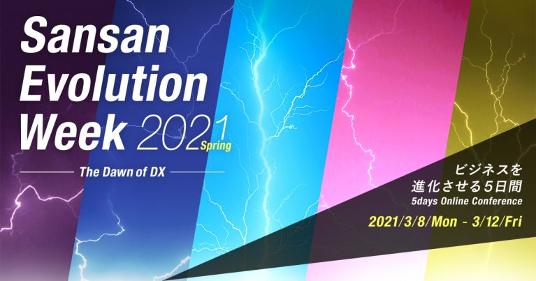 d38f5474430c474f7935f29e8aa1881a 767x403 - 「Sansan Evolution Week 2021 Spring -The Dawn of DX-」を開催<br>~オンライン名刺を活用した新たなイベント体験を提供〜