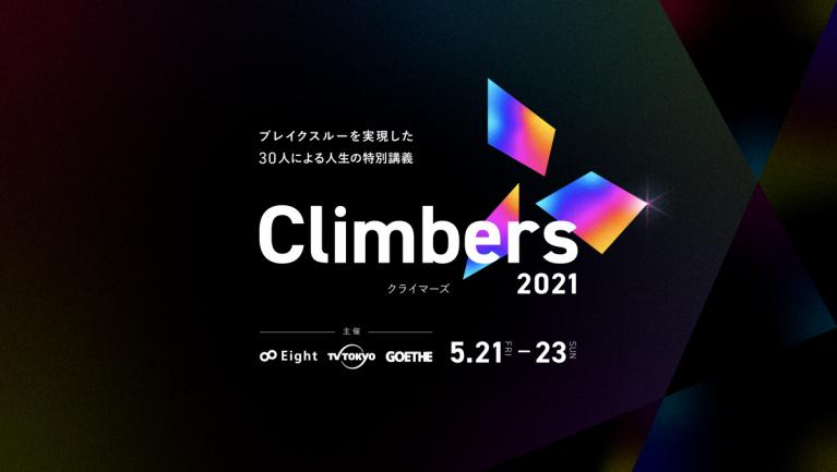 4c807417850335fd96c3f77bad67fcb5 767x433 - Eight、オンラインイベント「Climbers2021」を<br>テレビ東京、幻冬舎「GOETHE」と共催<br>〜3日間にスケールアップし、難局を乗り越えた<br>トップランナー による「人生の特別講義」を<br>ライブ配信~
