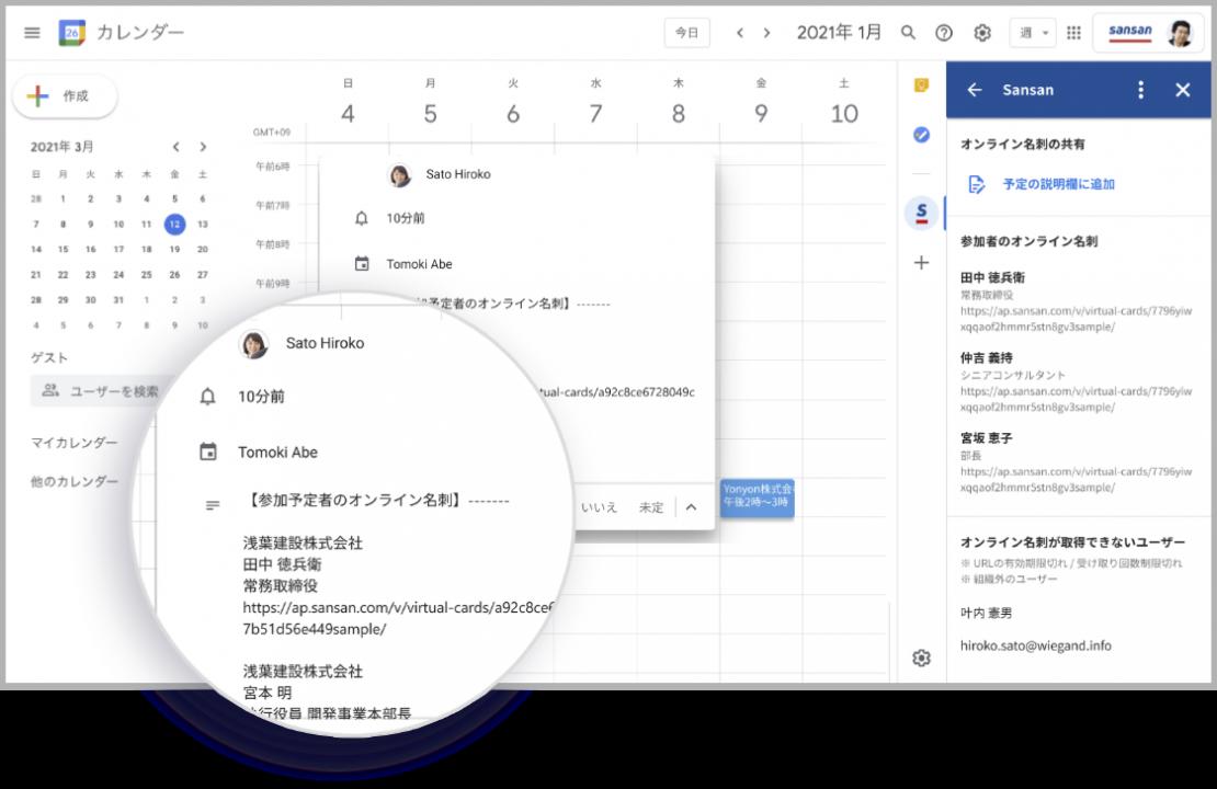 6c72e814174f688a66eeea8cdba19bd3 1110x720 - Sansanの「オンライン名刺」機能が、Google Workspace と連携<br>~ Google カレンダー上でオンライン名刺の共有が可能に~