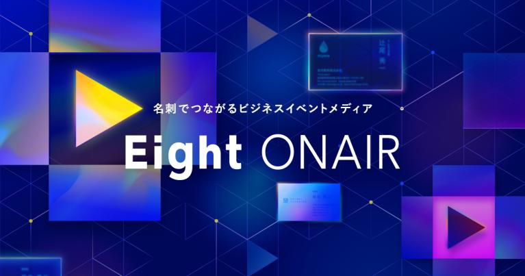 Eight ONAIR KeyVisual 767x403 - 名刺でつながるビジネスイベントメディア<br>「Eight ONAIR」 5月17日より提供開始<br>〜Eightのネットワークがビジネスイベントとの<br>出会いを後押し~
