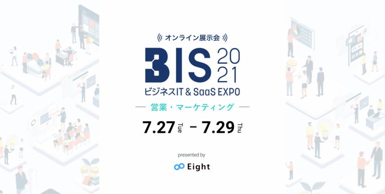 BIS2021 main 767x387 - 名刺アプリEight、オンライン展示会<br>「ビジネス IT & SaaS EXPO 2021」を開催<br>〜「聞くに聞けない、ほんとうに成果につながる<br>デジタル化のすすめ」をテーマに実践的な知識や<br>情報が得られる〜