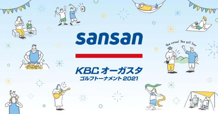 20210728 KBC2021 eyecatch 767x403 - 「Sansan KBCオーガスタゴルフトーナメント2021」開催<br>~オンライン名刺交換を通じて選手とのつながりを<br>体験できる~