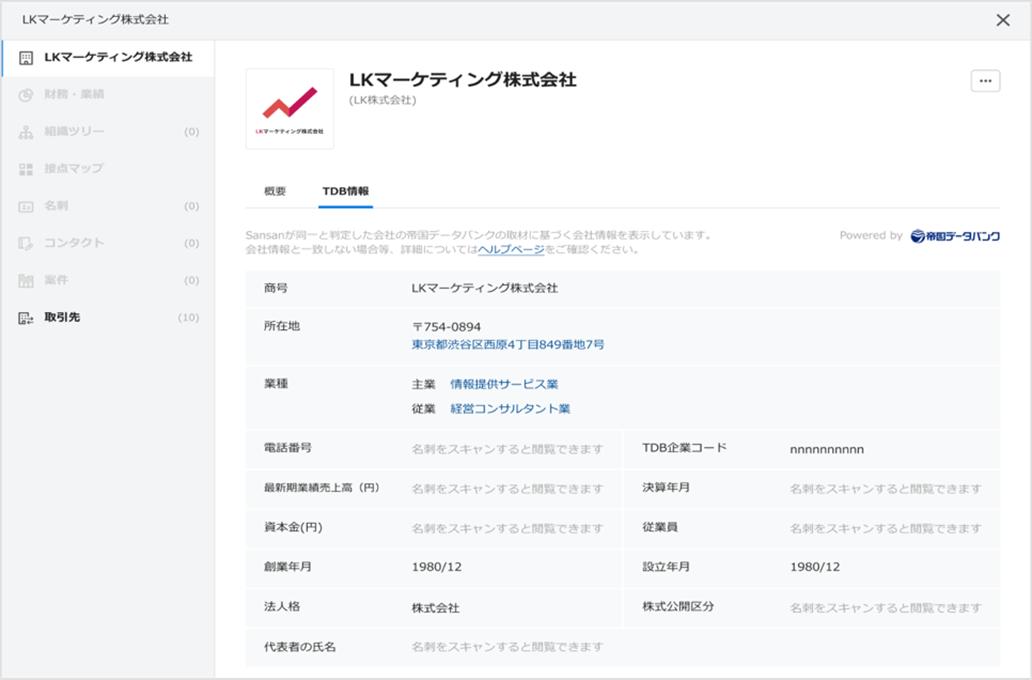 f2e3e2b90ed91d1b5fb2c4b1703817e9 - Sansan、帝国データバンクと連携を強化<br>〜日本最大級のデータベースの活用により、営業のDXを支援〜