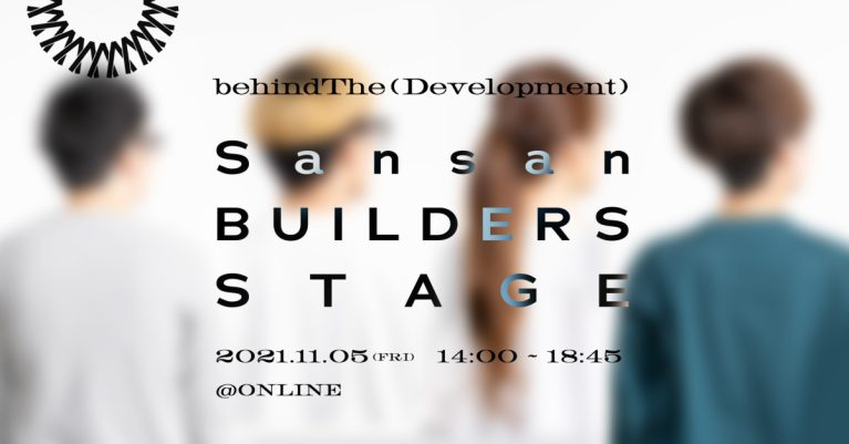 20210928 Sansan Builders Stage 2021 767x401 - 技術者向けカンファレンス「Sansan Builders Stage 2021」を11月5日(金)にオンライン開催<br>~マルチプロダクトを展開するSansanのものづくりの裏側を公開~