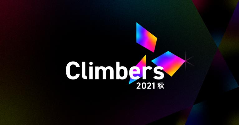 3795ebae09a0c6ebdff8ee496ecbb1ad 767x401 - ビジネスパーソンを勇気づけるオンラインイベント「Climbers 2021 - 秋 -」を開催<br>~2つのイベントで構成した新生「Climbers」で各界のトップランナーが「乗り越える」をテーマに特別講義を実施~