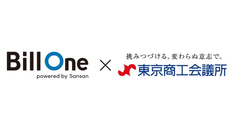 df4aeb5286f1d3d997edfa0d094dda38 767x431 - クラウド請求書受領サービス「Bill One」、東京商工会議所との提携を発表<br>~「『はじめてIT活用』1万社プロジェクト」の新たなサービスとして、国内の中小・小規模事業者のDXを支援〜