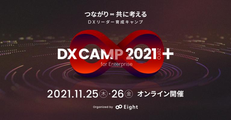 20211021 DX CAMP 767x401 - DXリーダー育成の参加型イベント「DX CAMP」の第2弾<br>「DX CAMP 2021 zero +」を開催<br>〜2日間に拡張し、DXリーダーのあるべき姿に迫ると共に、実践に役立つDXの実態を深掘り〜