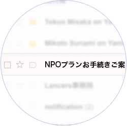 npo li 02 - Sansan for NPO
