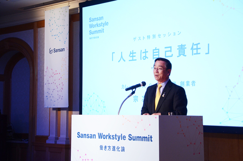 DSC 5630 thumb 500xauto 13598 - 地方が熱いぞ!Sansan Workstyle Summit(福岡&名古屋)
